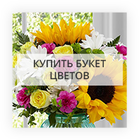 Купить цветы Херсон